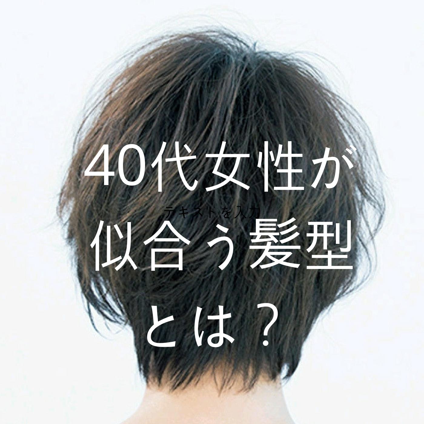 40代女性が似合う髪型とは? 丸顔・面長でも小顔に見える方法